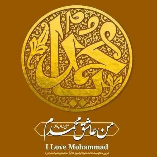 عکس پروفایل میلاد رسول اکرم (ص) 1399 عکس نوشته ولادت حضرت محمد