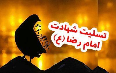 عکس و متن تسلیت شهادت امام رضا (ع) 1399 + عکس پروفایل امام رضا