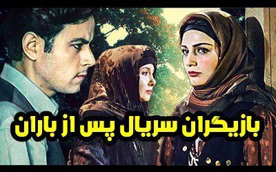 عکس و اسامی بازیگران سریال پس از باران + حواشی و زمان پخش