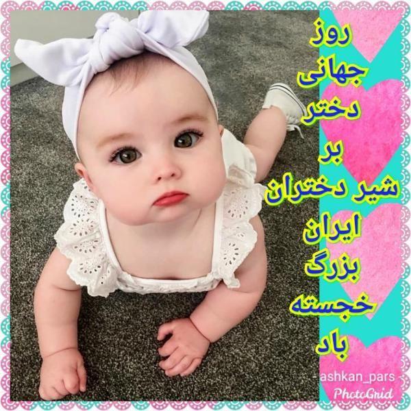 عکس و متن تبریک روز جهانی دختر ۱۴۰۰ + عکس پروفایل روز جهانی دختر 1400