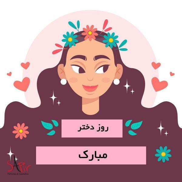 عکس و متن تبریک روز جهانی دختر 1399 + عکس پروفایل روز جهانی دختر 99