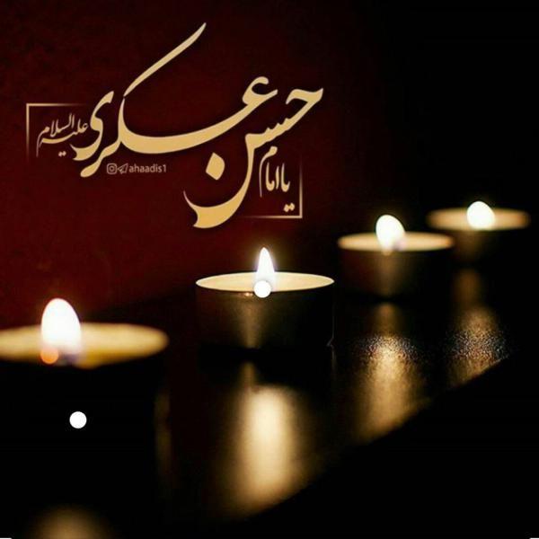 عکس و متن تسلیت شهادت امام حسن عسکری 1399 + عکس پروفایل