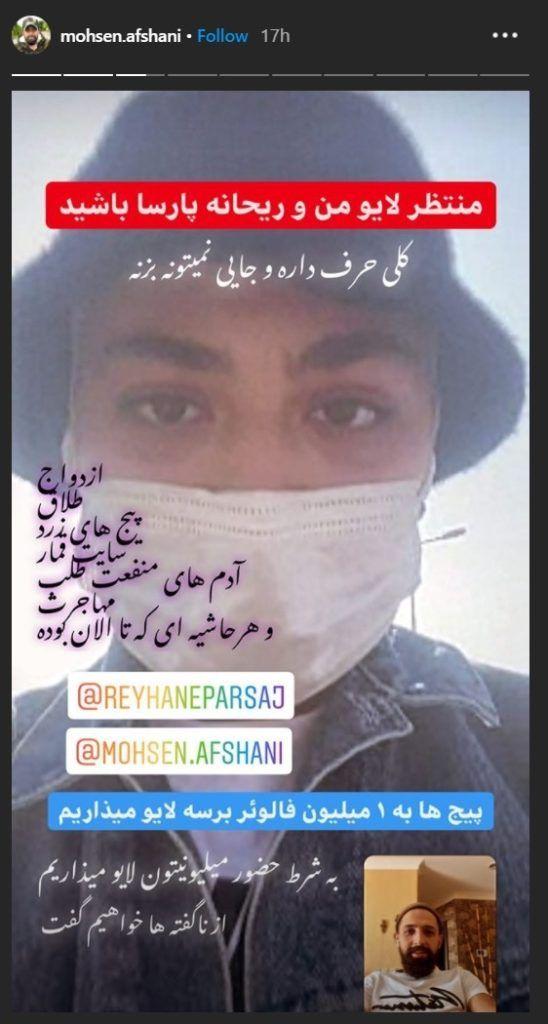 افشای رابطه محسن افشانی و ریحانه پارسا + عکس