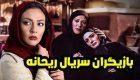 عکس و اسامی بازیگران سریال ریحانه + داستان و حواشی
