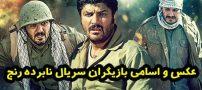 عکس و اسامی بازیگران سریال نابرده رنج + داستان و حواشی