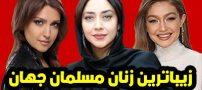 معرفی زیباترین زنان مسلمان جهان + عکس های جذاب ترین ها