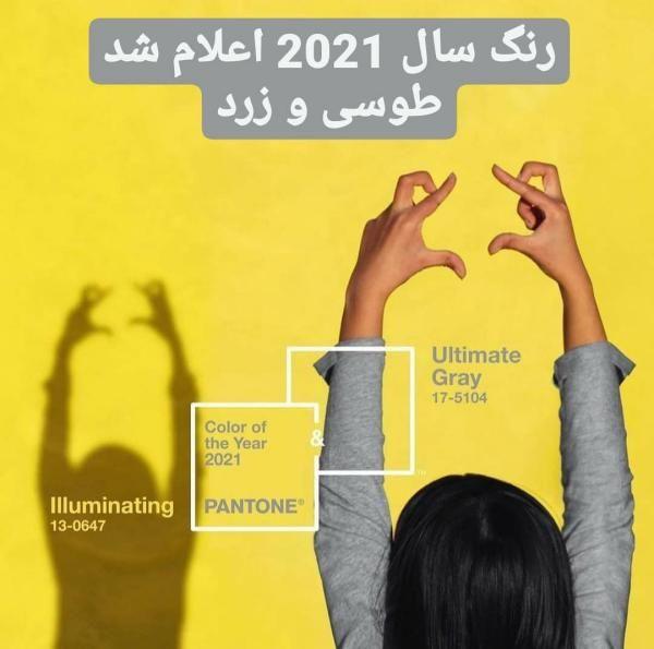 رنگ سال 2021 چیست ؟ پنتون رنگ سال 2021-1400