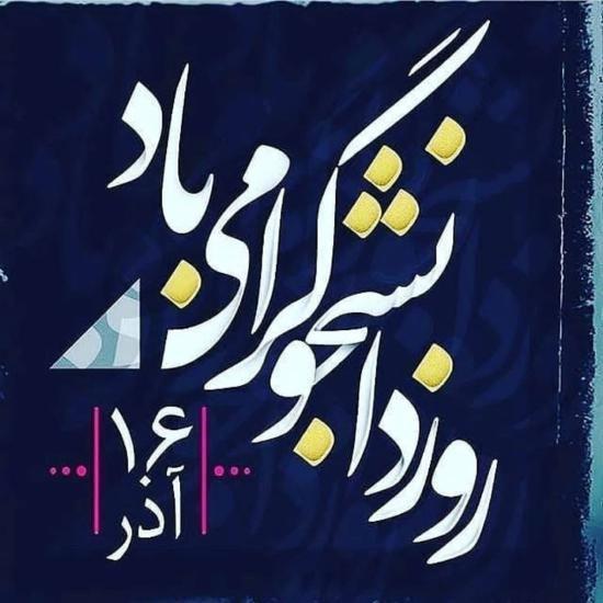 عکس و متن تبریک روز دانشجو 1399 | عکس نوشته روز دانشجو 99
