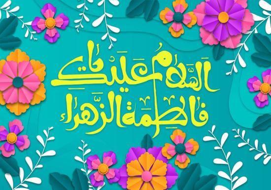عکس تبریک ولادت حضرت فاطمه (س) + متن های تبریک جدید ولادت فاطمه (س)