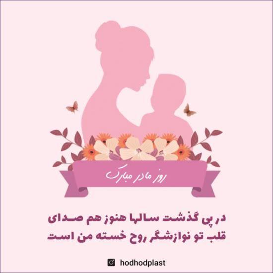 عکس تبریک روز مادر + متن ها و شعرهای جدید روز مادر و روز زن