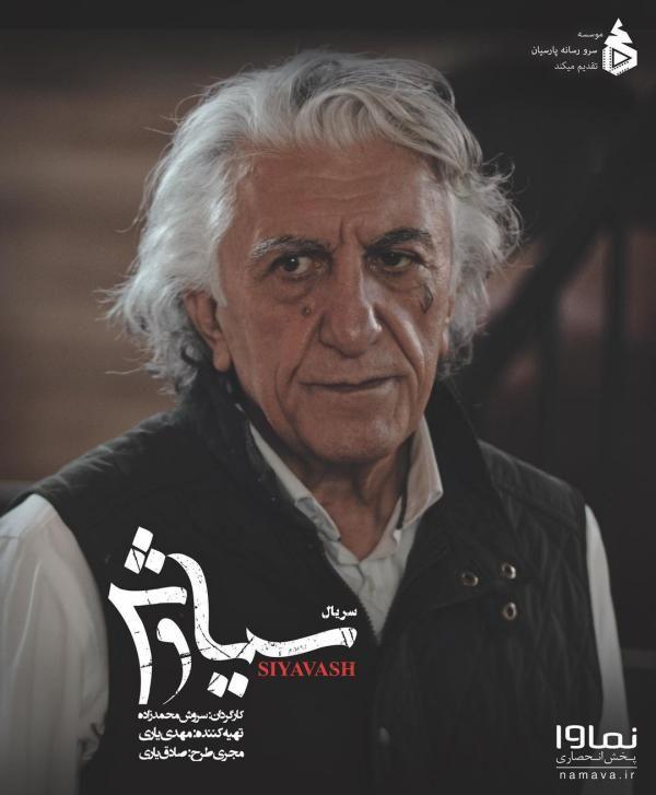 عکس و اسامی بازیگران سریال سیاوش + داستان و زمان پخش