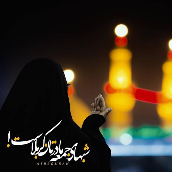 عکس و متن تسلیت ایام فاطمیه 1399   عکس پروفایل شهادت حضرت فاطمه (س)