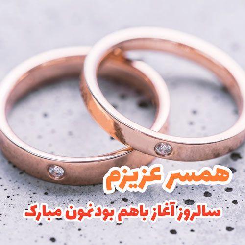 عکس پروفایل سالگرد عقد و ازدواج + متن های جدید تبریک سالگرد ازدواج