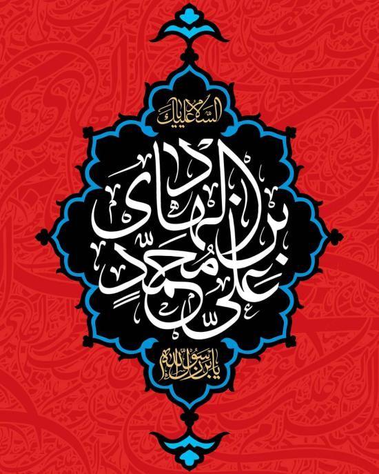 عکس تسلیت شهادت امام علی النقی الهادی + متن و شعر شهادت امام هادی