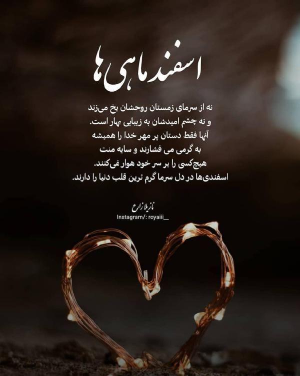 عکس پروفایل اسفند ماهی جدید + متن های و شعرهای زیبا برای متولدین اسفند ماه