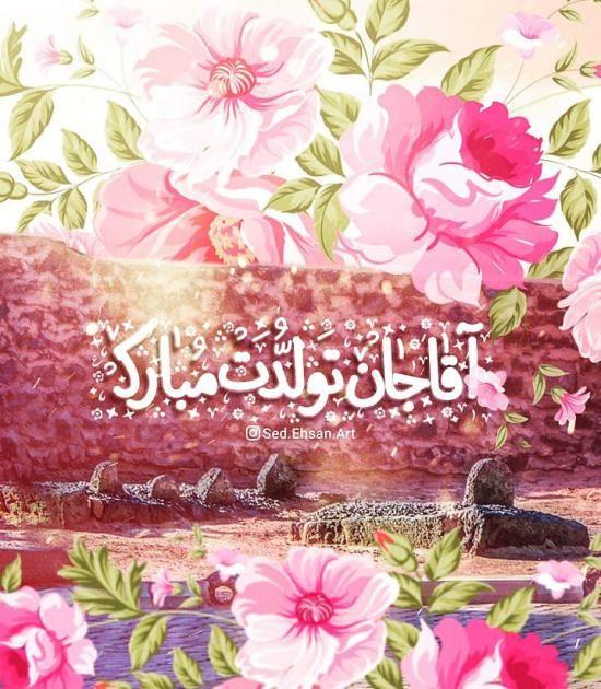 عکس و متن تبریک ولادت امام حسین (ع)   عکس پروفایل ولادت امام حسین