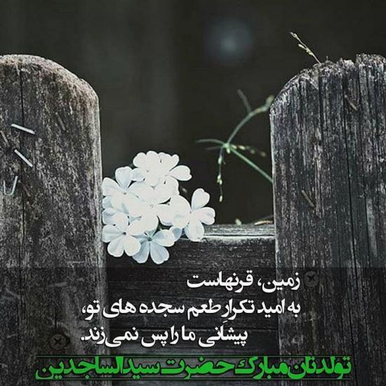 عکس و متن ولادت امام سجاد (ع) | عکس پروفایل ولادت امام سجاد