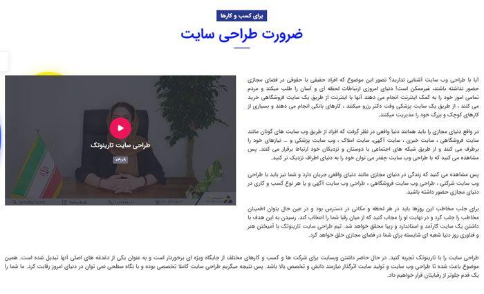 نکات طراحی یک وبسایت مجله ای