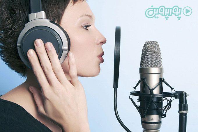 می خوام خواننده بشم باید چه کار کنم؟