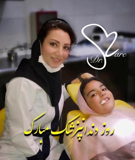 عکس و متن تبریک روز دندانپزشک جدید 1400 عکس پروفایل روز دندانپزشک