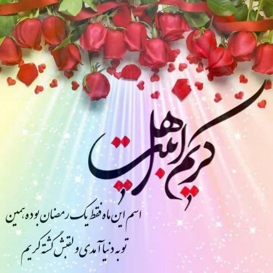 عکس و متن ولادت امام حسن مجتبی (ع) + اشعار و متن های جدید