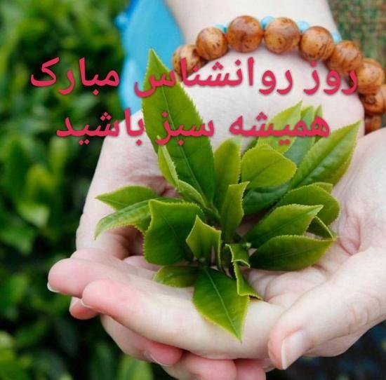 عکس پروفایل و متن تبریک روز روانشانس و مشاور 9 اردیبهشت