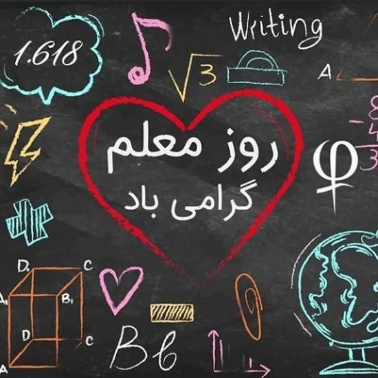 عکس و متن تبریک روز معلم و استاد 1400 (12 اردیبهشت)