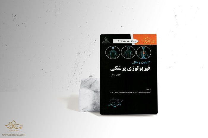 انتشارات جعفری بهترین گزینه برای خرید آنلاین انواع کتابهای پزشکی