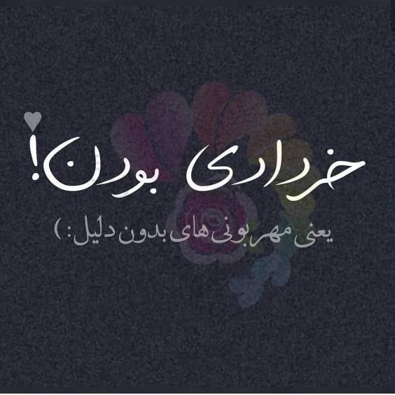 عکس نوشته خرداد ماهی ها + شعرها و متن های جدید من یه خرداد ماهی ام