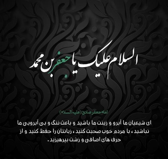 عکس نوشته شهادت امام صادق (ع) + متن ها و شعرهای جانسوز