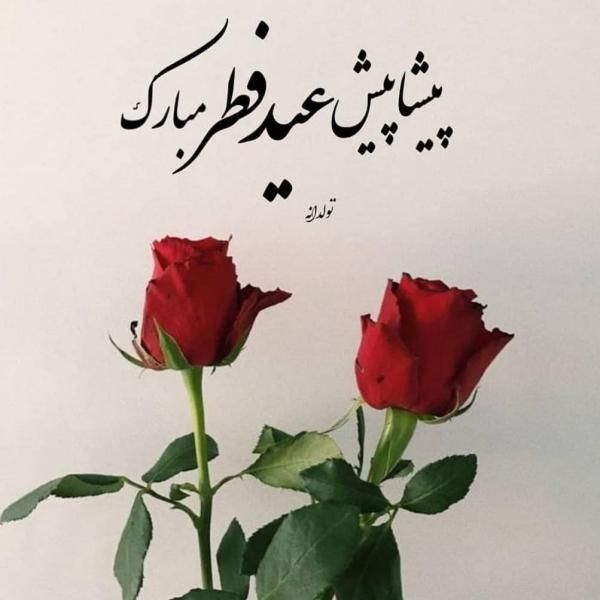 انشا با موضوع عید فطر برای تمام مقاطع تحصیلی