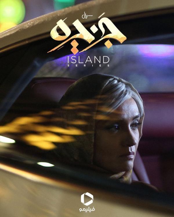 بیوگرافی تمام بازیگران سریال جزیره + عکس های بازیگران سریال جزیره