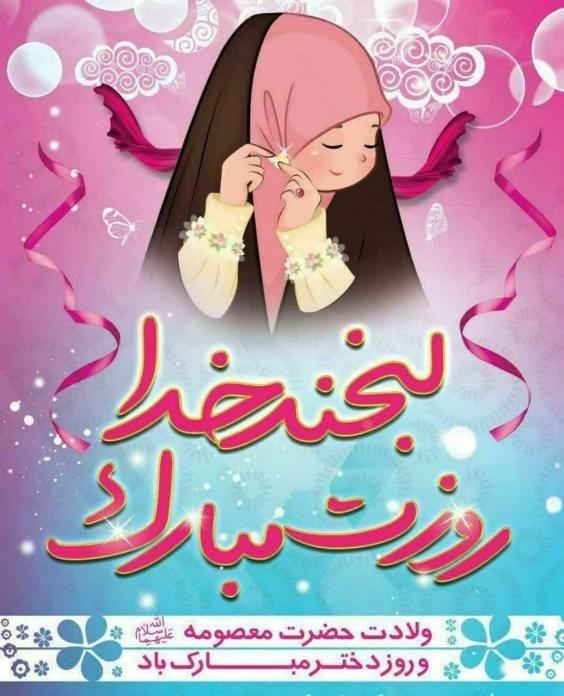 عکس و متن تبریک ولادت حضرت معصومه و روز دختر جدید ۱۴۰۰
