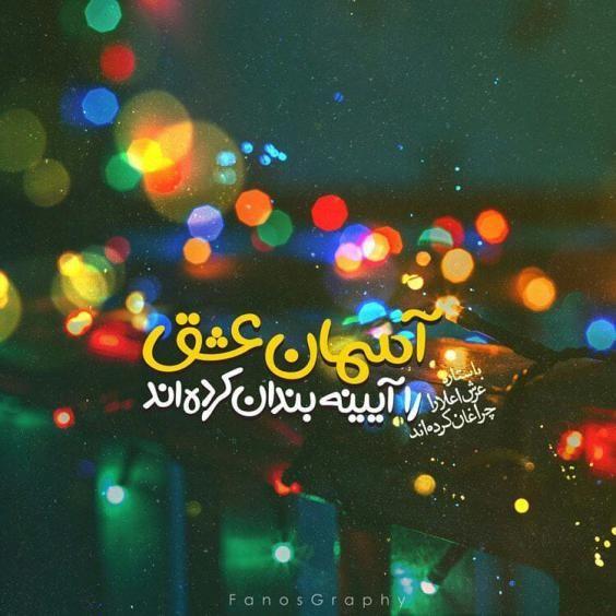 متن تبریک ولادت امام هادی (ع) ۱۴۰۰ با عکس پروفایل ولادت امام هادی ۱۴۰۰