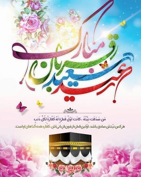 عکس و متن تبریک عید قربان جدید ۱۴۰۰ | عکس پروفایل عید قربان 1400
