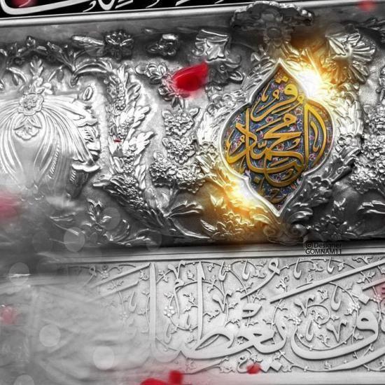 عکس و متن شهادت امام محمد باقر (ع) 1400 اشعار شهادت امام محمد باقر ۱۴۰۰