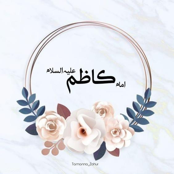 عکس نوشته ولادت امام موسی کاظم (ع) ۱۴۰۰ + متن ها و اشعار زیبا