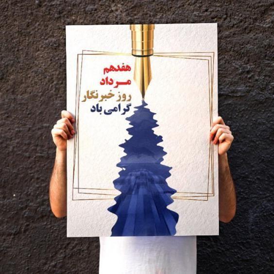 عکس و متن تبریک روز ملی خبرنگار 17 مرداد | عکس پروفایل روز خبرنگار