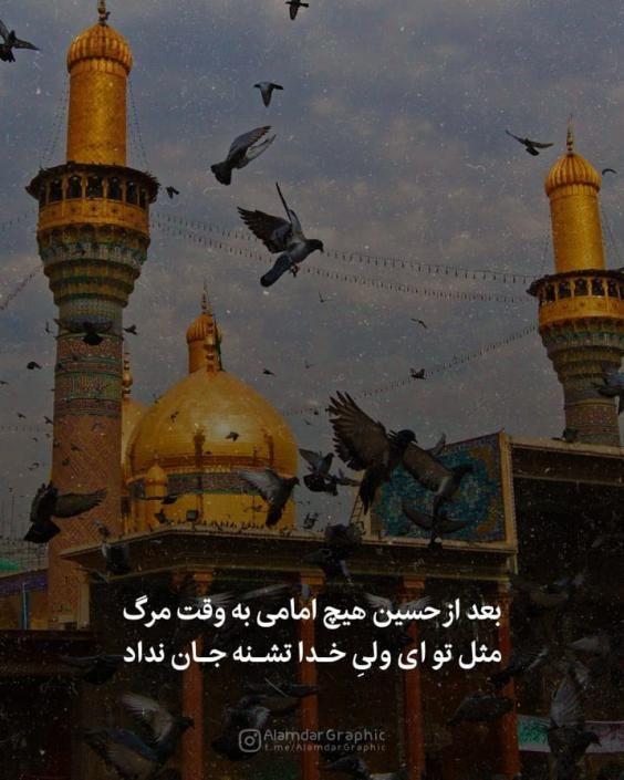 عکس و متن تسلیت شهادت امام جواد (ع) 1400 + متن های جانسوز امام محمد تقی