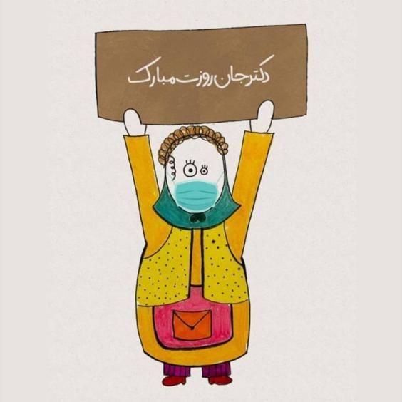 عکس و متن تبریک روز پزشک جدید   عکس پروفایل روز پزشک مبارک