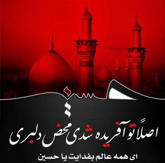 عکس و متن تسلیت تاسوعای حسینی ۱۴۰۰ عکس پروفایل تاسوعا