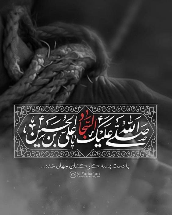 عکس های تسلیت شهادت امام سجاد (ع) + اشعار و متن های جانسوز