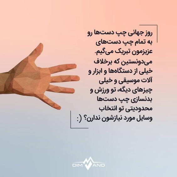عکس و متن تبریک روز جهانی چپ دست ها | عکس پروفایل روز جهانی چپ دست