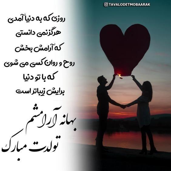 عکس نوشته تولدت مبارک رفیق + متن های زیبا برای تولد دوست و رفیق فابریک