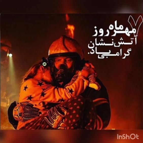 عکس و متن تبریک روز آتش نشان 1400