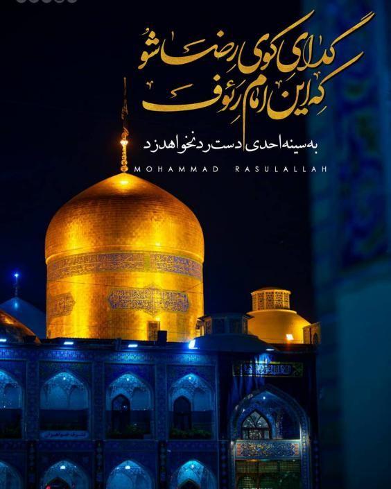 عکس های تسلیت شهادت امام رضا (ع) ۱۴۰۰ + متن های جدید و سوزناک