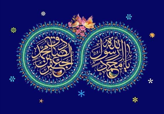 عکس و متن تبریک ولادت امام جعفر صادق (ع) 1400 عکس نوشته های عالی