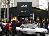 فروشگاه ورزشی علی دایی ( تصویری)