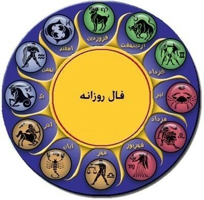 نمایش پست :فال روز 16 خرداد 1390