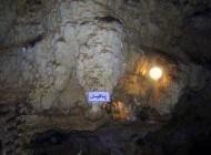 دومین غار بزرگ آبی ایران ( گردشگری )